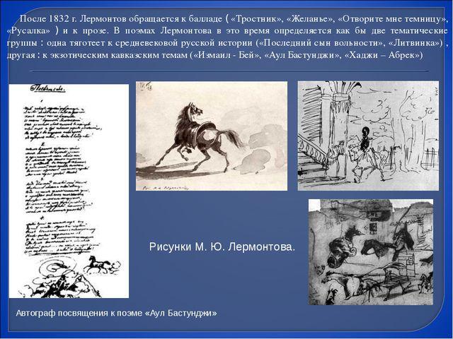 После 1832 г. Лермонтов обращается к балладе ( «Тростник», «Желанье», «Отвор...