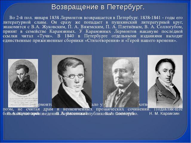 Во 2-й пол. января 1838 Лермонтов возвращается в Петербург. 1838-1841 - годы...