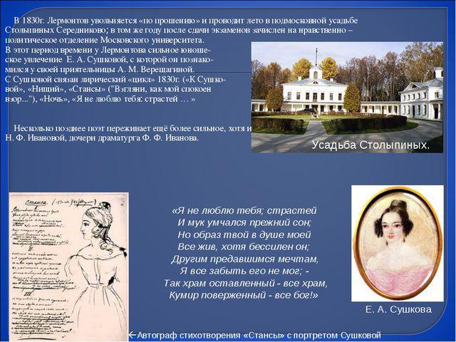 В 1830г. Лермонтов увольняется «по прошению» и проводит лето в подмосковной...