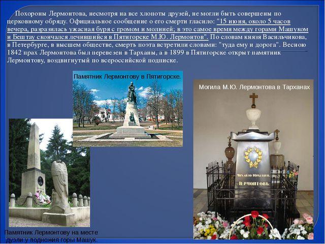 Похороны Лермонтова, несмотря на все хлопоты друзей, не могли быть совершены...