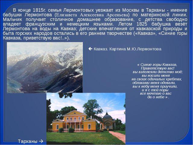 В конце 1815г. семья Лермонтовых уезжает из Москвы в Тарханы - имение бабушк...