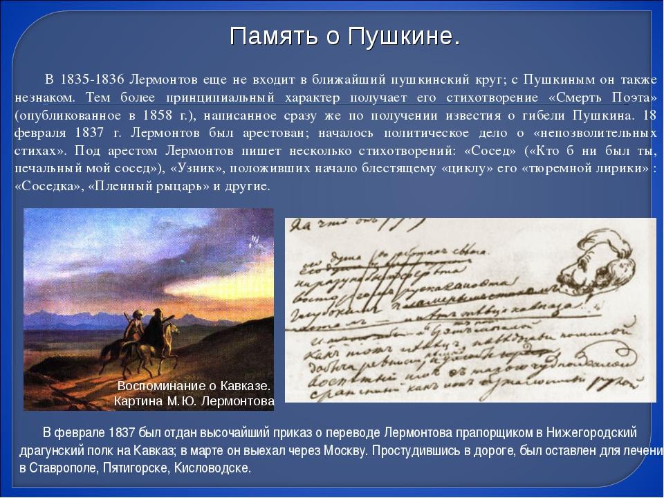 В 1835-1836 Лермонтов еще не входит в ближайший пушкинский круг; с Пушкиным...