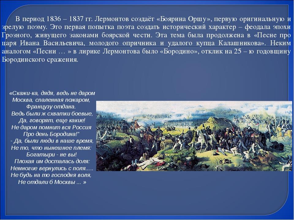 В период 1836 – 1837 гг. Лермонтов создаёт «Боярина Оршу», первую оригинальн...