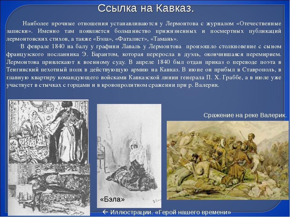 Наиболее прочные отношения устанавливаются у Лермонтова с журналом «Отечеств...