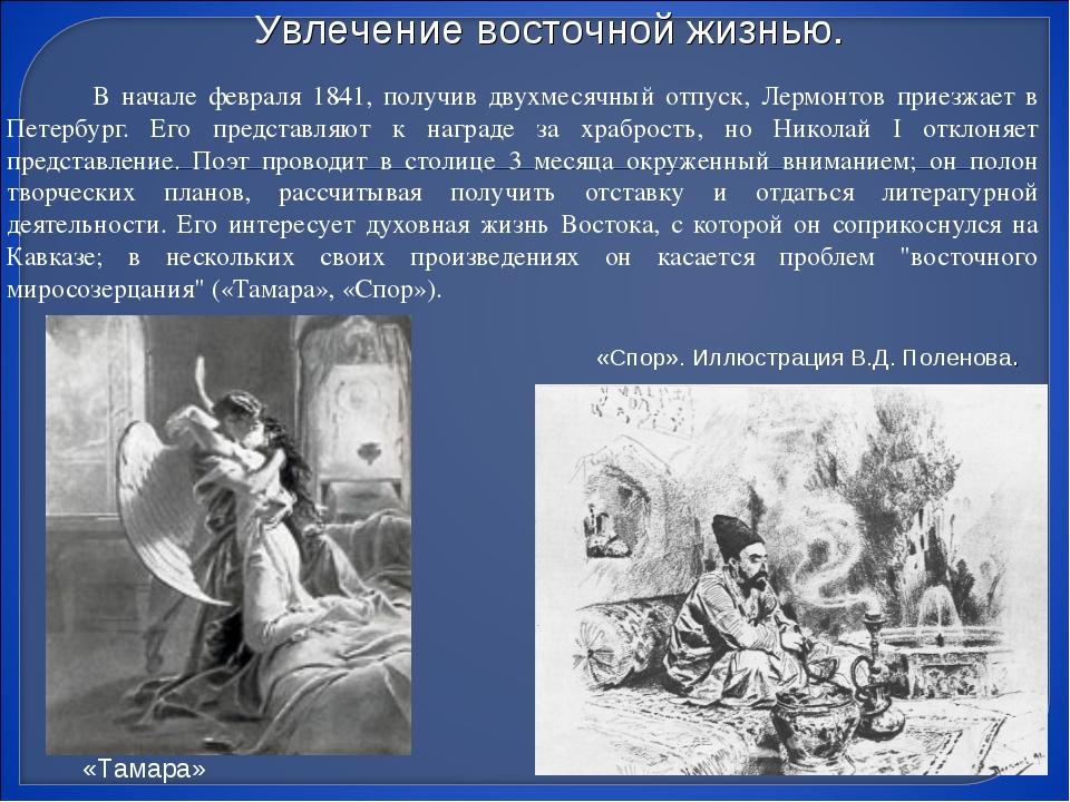 В начале февраля 1841, получив двухмесячный отпуск, Лермонтов приезжает в Пе...