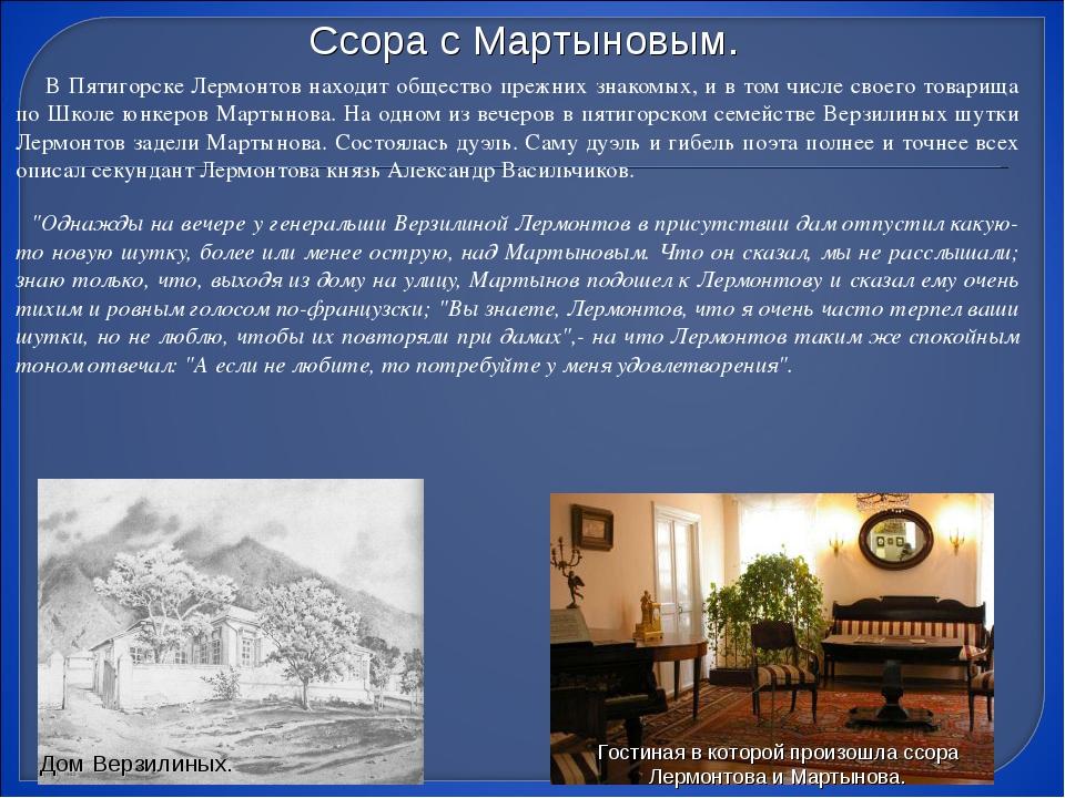 В Пятигорске Лермонтов находит общество прежних знакомых, и в том числе свое...