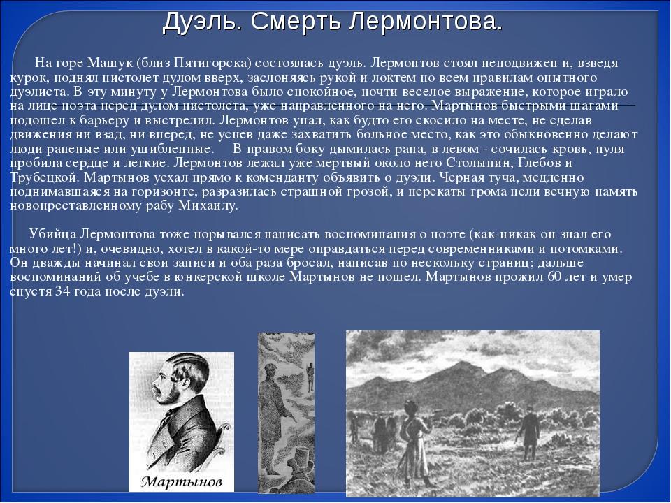 На горе Машук (близ Пятигорска) состоялась дуэль. Лермонтов стоял неподвижен...