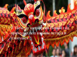 9. Почему китайский Новый год приходит под взрывы петард и хлопушек? 