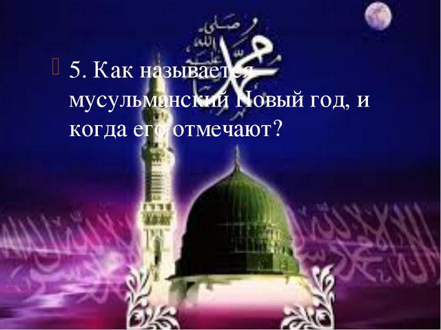5. Как называется мусульманский Новый год, и когда его отмечают? 
