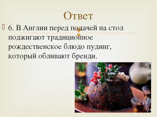 6. В Англии перед подачей на стол поджигают традиционное рождественское блюдо...