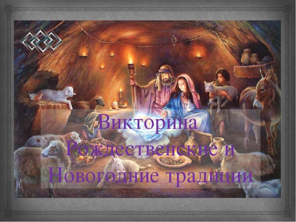 Викторина Рождественские и Новогодние традиции 