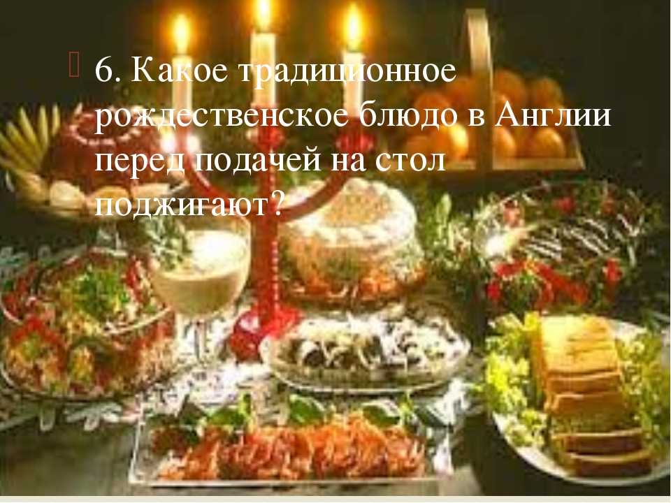 6. Какое традиционное рождественское блюдо в Англии перед подачей на стол под...