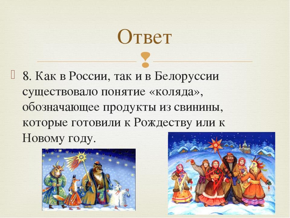 8. Как в России, так и в Белоруссии существовало понятие «коляда», обозначающ...