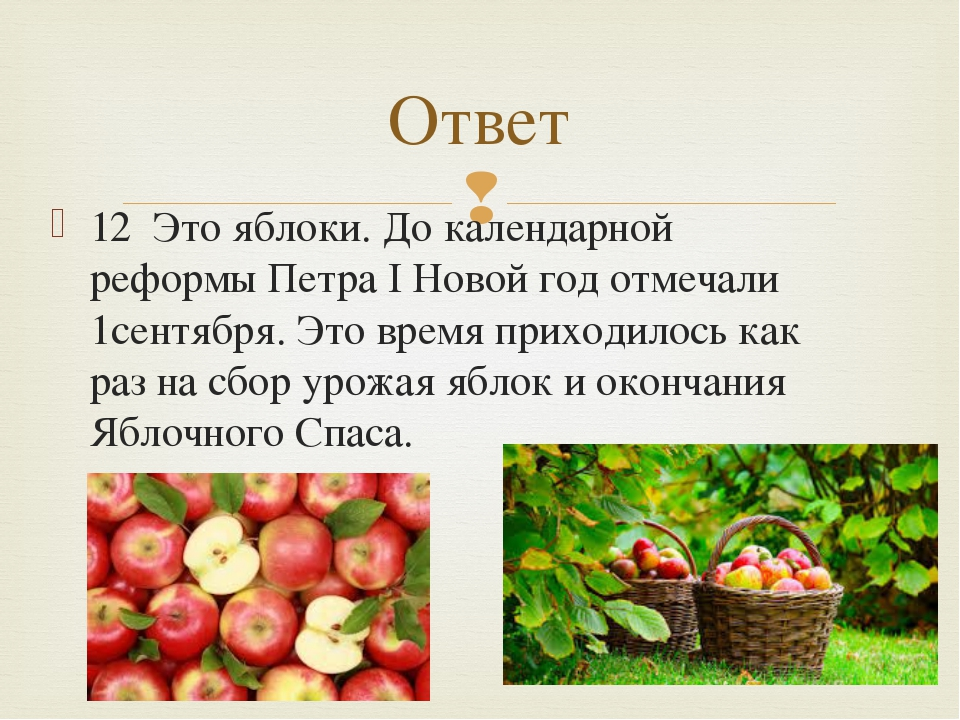12 Это яблоки. До календарной реформы Петра I Новой год отмечали 1сентября. Э...