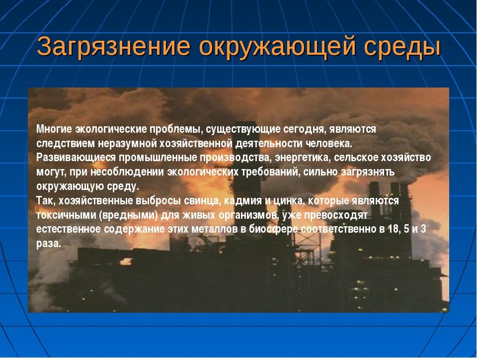 Загрязнение окружающей среды Многие экологические проблемы, существующие сего...