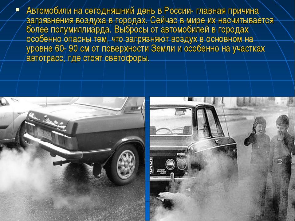 Автомобили на сегодняшний день в России- главная причина загрязнения воздуха...