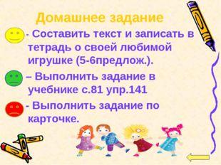 Домашнее задание - Составить текст и записать в тетрадь о своей любимой игруш