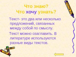 Текст- это два или несколько предложений, связанных между собой по смыслу. Т