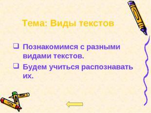 Тема: Виды текстов Познакомимся с разными видами текстов. Будем учиться распо
