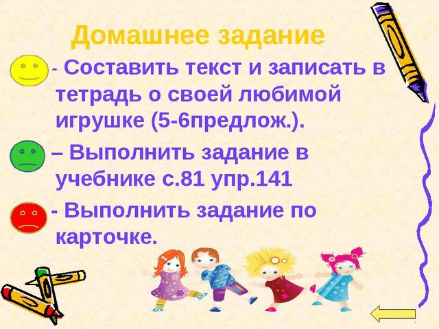 Домашнее задание - Составить текст и записать в тетрадь о своей любимой игруш...