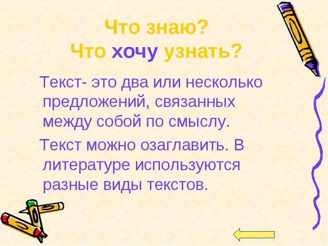 Текст- это два или несколько предложений, связанных между собой по смыслу. Т...