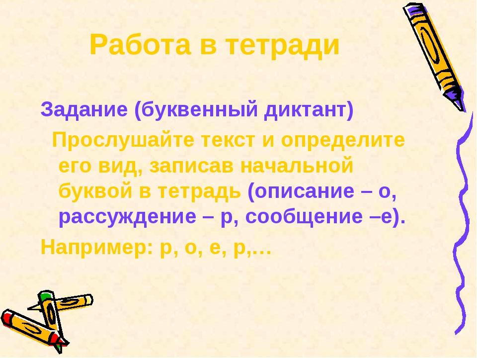 Работа в тетради Задание (буквенный диктант) Прослушайте текст и определите е...