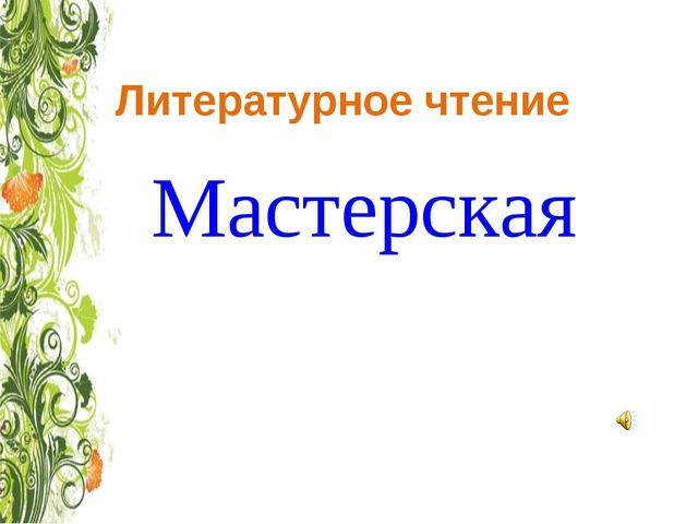 Литературное чтение Мастерская
