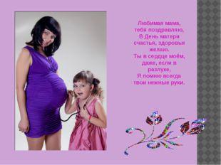 Любимая мама, тебя поздравляю, В День матери счастья, здоровья желаю. Ты в с