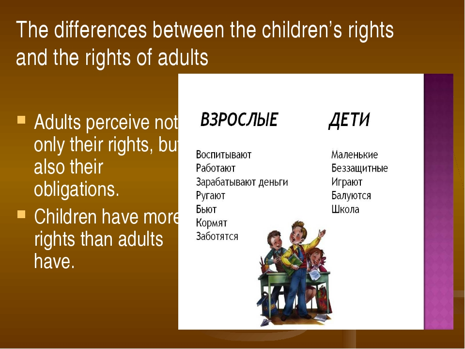 The differences between the children's rights and the rights of adults Adults...
