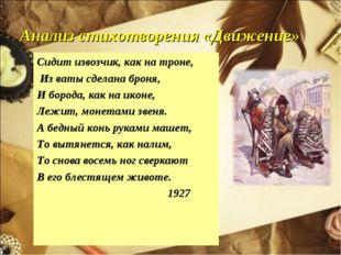 Анализ стихотворения «Движение» Сидит извозчик, как на троне, Из ваты сделана
