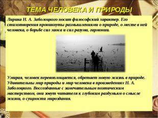 ТЕМА ЧЕЛОВЕКА И ПРИРОДЫ Лирика Н. А. Заболоцкого носит философский характер.