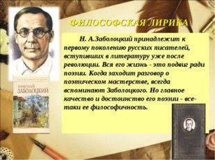 ФИЛОСОФСКАЯ ЛИРИКА Н. А.Заболоцкий принадлежит к первому поколению русских пи