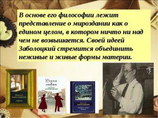 В основе его философии лежит представление о мироздании как о едином целом, в