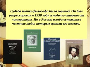 Судьба поэта-философа была горькой. Он был репрессирован в 1938 году и надол