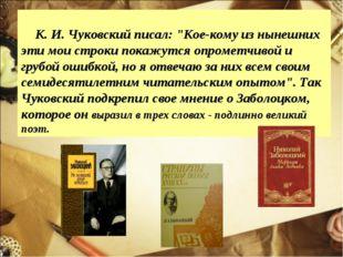 """К. И. Чуковский писал: """"Кое-кому из нынешних эти мои строки покажутся опроме"""
