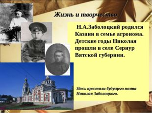 Жизнь и творчество Н.А.Заболоцкий родился Казани в семье агронома. Детские г