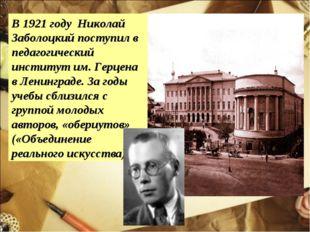 В 1921 году Николай Заболоцкий поступил в педагогический институт им. Герцена
