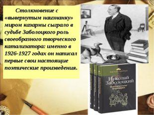 Столкновение с «вывернутым наизнанку» миром казармы сыграло в судьбе Заболоц