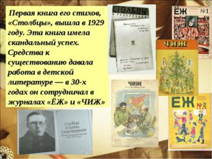 Первая книга его стихов, «Столбцы», вышла в 1929 году. Эта книга имела сканд