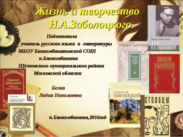 Жизнь и творчество Н.А.Заболоцкого. Подготовила учитель русского языка и лит...