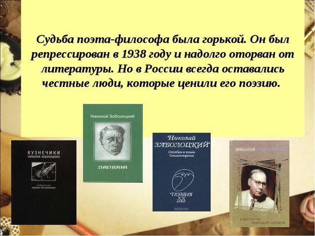 Судьба поэта-философа была горькой. Он был репрессирован в 1938 году и надол...