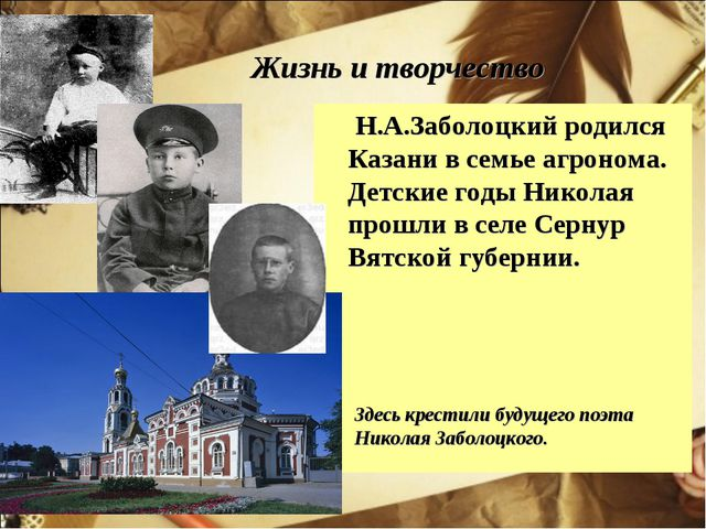 Жизнь и творчество Н.А.Заболоцкий родился Казани в семье агронома. Детские г...