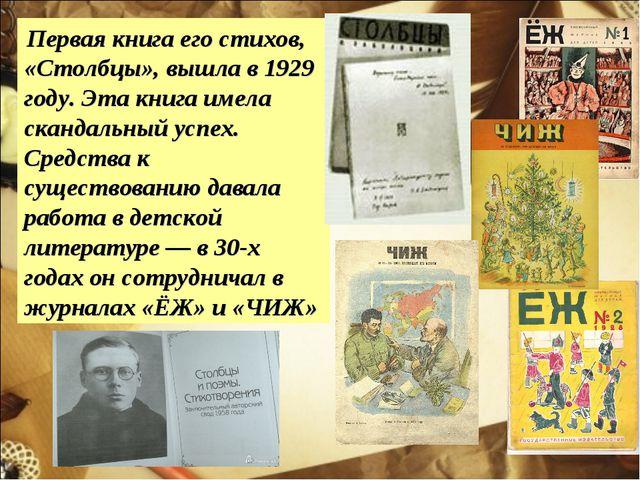 Первая книга его стихов, «Столбцы», вышла в 1929 году. Эта книга имела сканд...