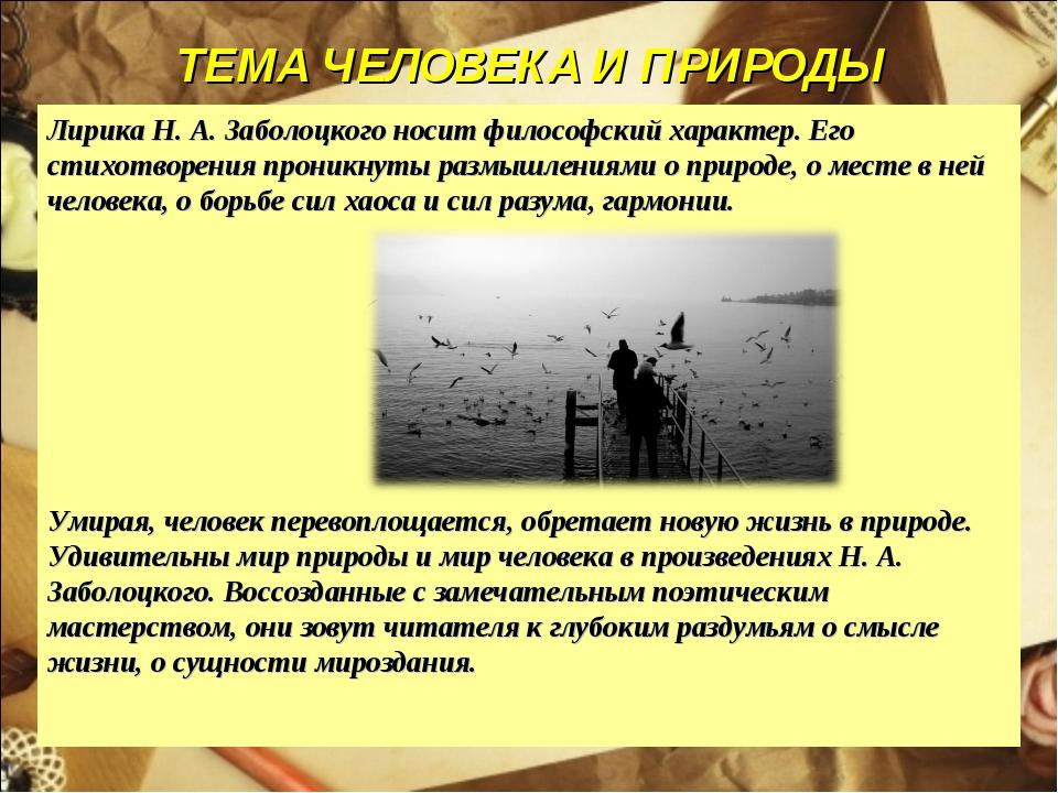 ТЕМА ЧЕЛОВЕКА И ПРИРОДЫ Лирика Н. А. Заболоцкого носит философский характер....
