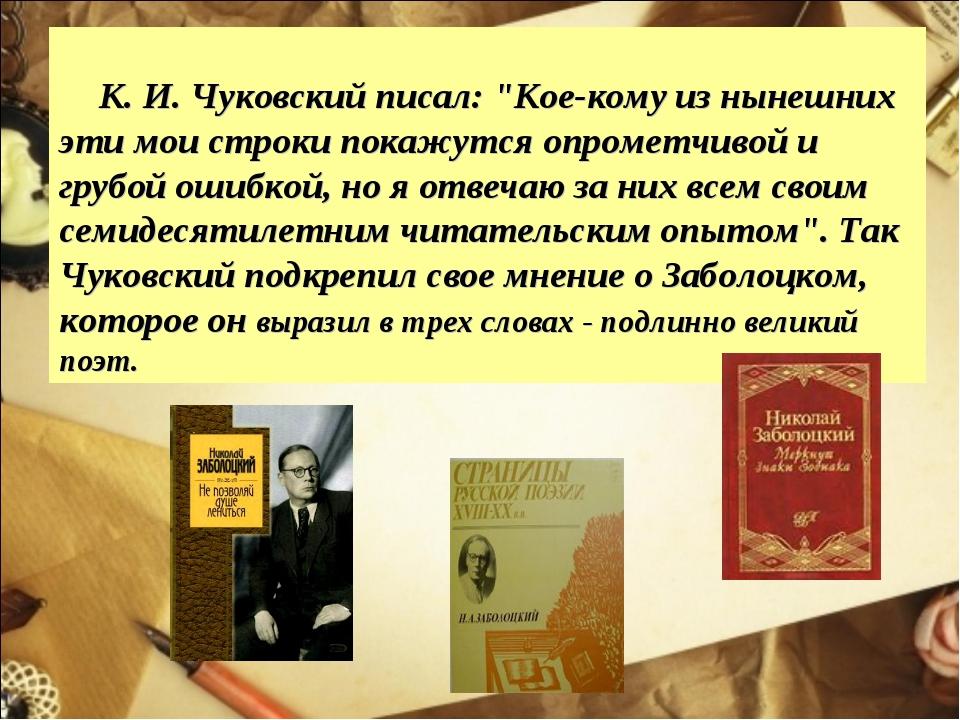 """К. И. Чуковский писал: """"Кое-кому из нынешних эти мои строки покажутся опроме..."""