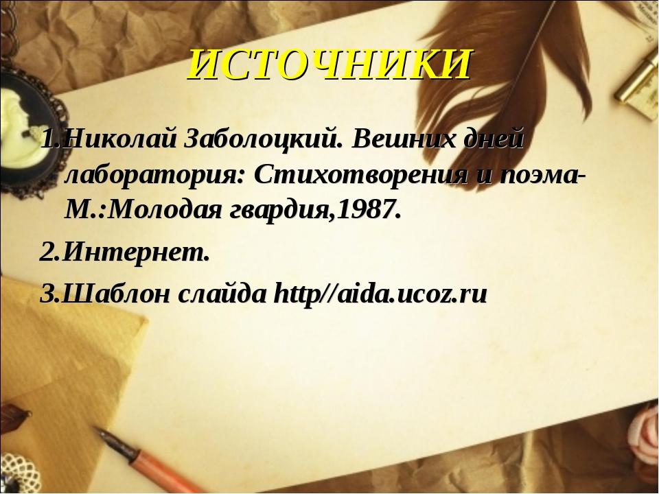 ИСТОЧНИКИ 1.Николай Заболоцкий. Вешних дней лаборатория: Стихотворения и поэм...