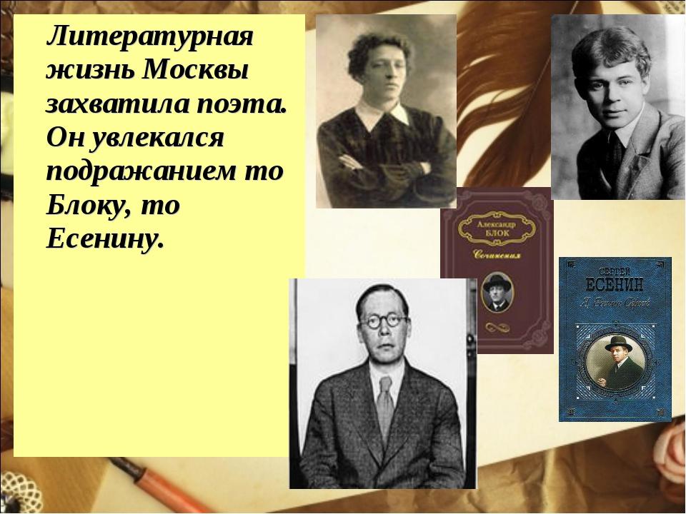 Литературная жизнь Москвы захватила поэта. Он увлекался подражанием то Блоку...