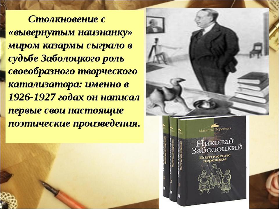 Столкновение с «вывернутым наизнанку» миром казармы сыграло в судьбе Заболоц...