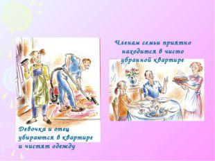 Девочка и отец убираются в квартире и чистят одежду Членам семьи приятно нахо