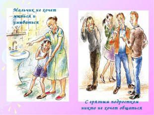Мальчик не хочет мыться и умываться С грязным подростком никто не хочет общат